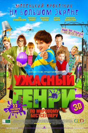 Ужасный Генри / Horrid Henry: The Movie (2011)