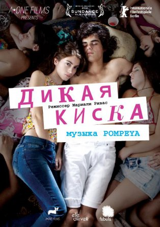 Дикая киска / Joven y alocada / Young and Wild (2012)