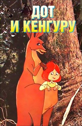 Дот и кенгуру / Dot and the kangaroo (1977)