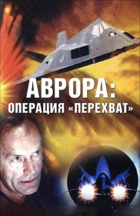 Аврора: Операция «Перехват» / Aurora: Operation Intercept (1995)
