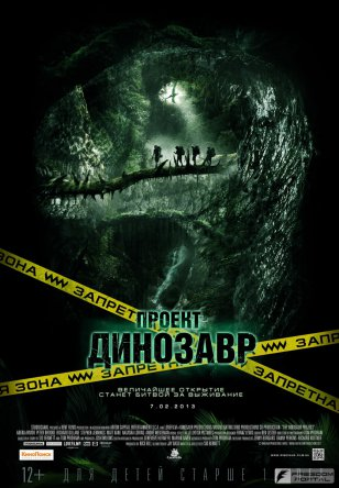 Проект «Динозавр» / The Dinosaur Project (2011)