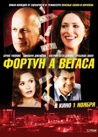 Фортуна Вегаса / Lay the Favorite (2012)