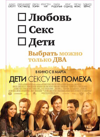 Дети сексу не помеха / Friends with Kids (2012)