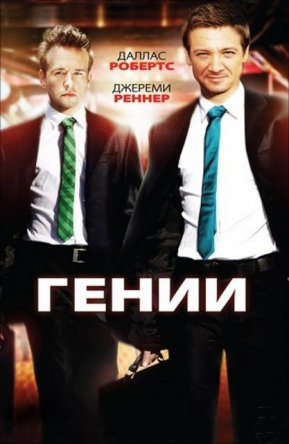 Гении /  Lightbulb (2009)