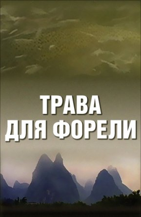 Трава для форели / Trout Grass (2005)