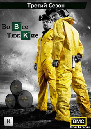 Во все тяжкие / Breaking Bad (3 сезон) (2010)
