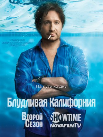 Блудливая Калифорния / Californication (Cезон 2) (2008)