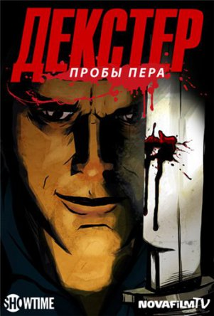 Декстер: Пробы пера / Dexter: Early Cuts (2009)