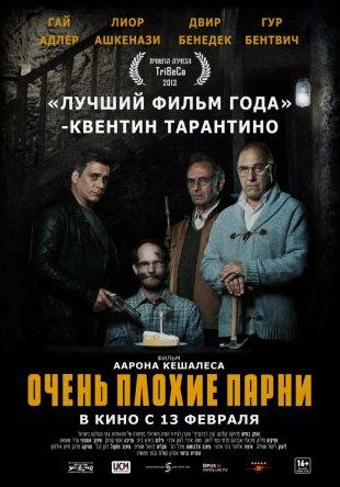 Очень плохие парни / Big Bad Wolves (2013)