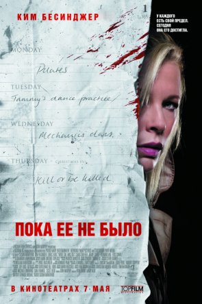 Пока ее не было / While She Was Out (2008)