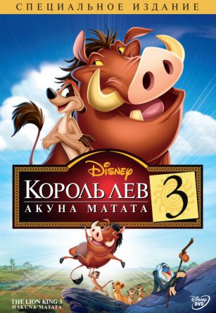 Король Лев 3. Хакуна Матата / Lion King 1½, The (2004)