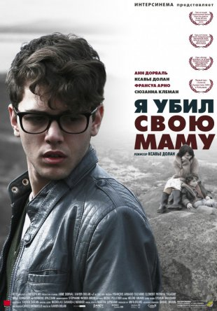 Я убил свою маму / J'ai tué ma mère / I Killed My Mother (2009)
