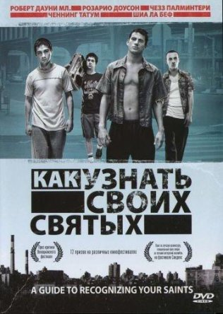 Как узнать своих святых / A Guide to Recognizing Your Saints (2006)