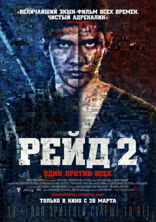 Рейд 2 / The Raid 2: Berandal (2014)