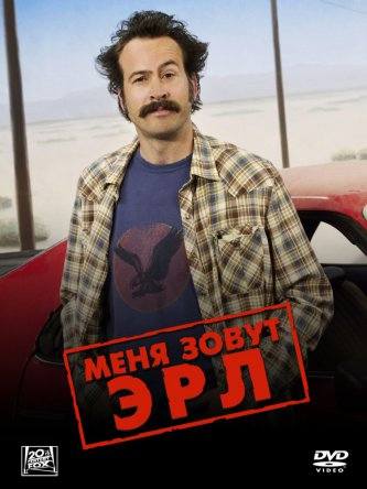 Меня зовут Эрл / My Name Is Earl (Сезон 1-4) (2005-2009)