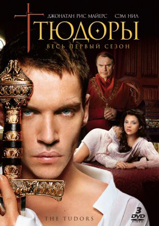 Тюдоры / The Tudors (Сезон 1-4) (2007-2010)
