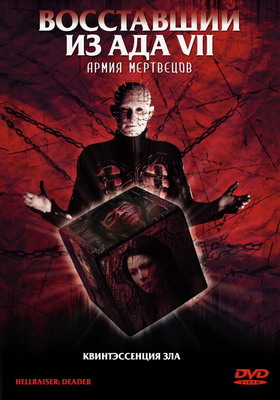 Восставший из ада 7: Мертвее мертвого / Восставший из ада 7: Армия мертвецов / Hellraiser 7: Deader (2005)