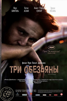 Три обезьяны / Three monkeys / Uc maymun (2008)
