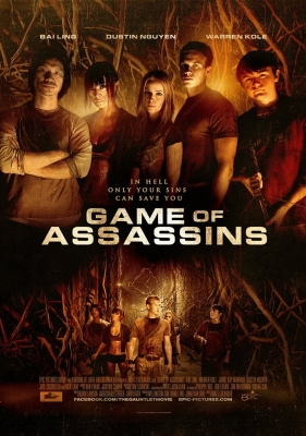 Игра для убийц / Лабиринт / The Gauntlet / Game of Assassins (2013)