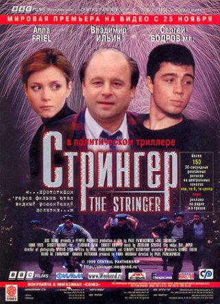 Стрингер / The Stringer (1998)