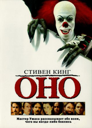 ОНО / IT (1990) Stephen King