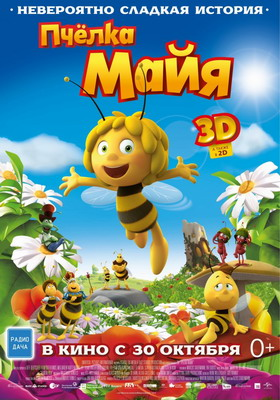 Пчёлка Майя / Maya The Bee – Movie (2014)