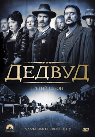Дедвуд / Deadwood (Сезон 1-3) (2004-2006)