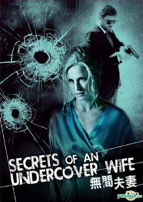 На грани риска / Secrets of an Undercover Wife (2007)