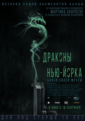 Драконы Нью-Йорка / Revenge of the Green Dragons (2014)
