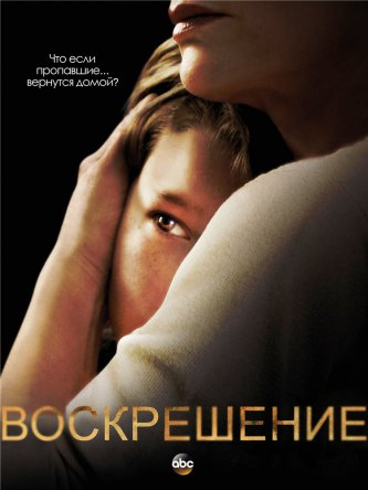 Воскрешение / Resurrection (Сезон 1-2) (2014)
