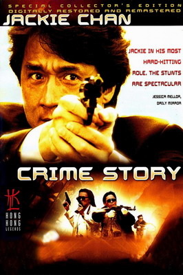 Криминальная история / Crime Story / Cung on zo (1993)