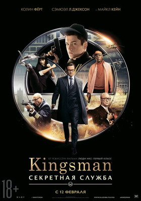 Kingsman: Секретная служба / Kingsman: The Secret Service (2014)