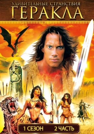 Удивительные странствия Геракла / Hercules: The Legendary Journeys (Сезон 1-7) (1995-1999)