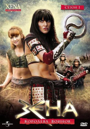 Зена – королева воинов / Xena: Warrior Princess (Сериал 1-6) (1995-2001)