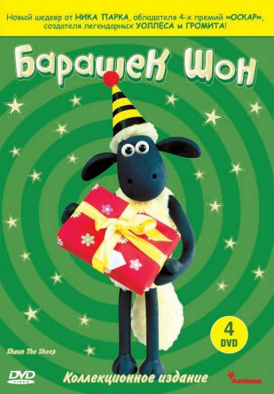 Барашек Шон / Shaun the Sheep (Сезон 1-4) (2007-2015)