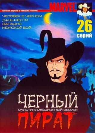 Черный пират / The Black Corsair (Сезон 1) (1998)