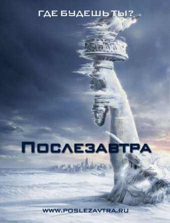 Послезавтра / The Day After Tomorrow (2005)