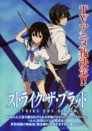 Удар крови / Strike the Blood (Сезон 1) (2013)