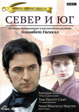 Север и Юг / North & South (2004)