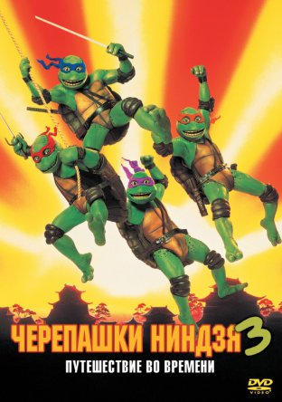 Черепашки-ниндзя 3 / Teenage Mutant Ninja Turtles III (1992)