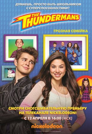 Грозная семейка / The Thundermans (Сезон 1-2) (2013-2015)