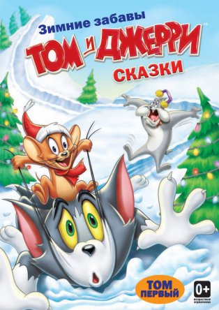 Том и Джерри: Сказки / Tom and Jerry Tales (Сезон 1-2) (2006-2015)