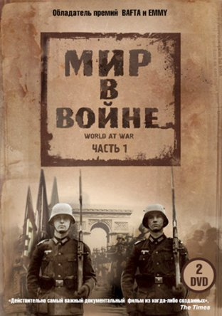 Мир в войне / The World at War (Сезон 1) (1973–1974)