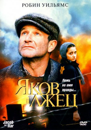 Яков лжец / Jakob the Liar (1999)