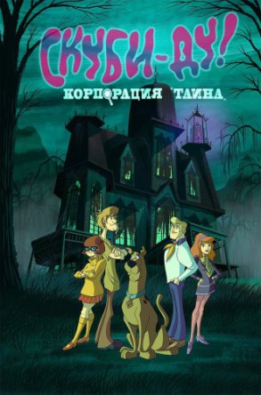 Скуби-Ду! Корпорация «Загадка» / Scooby-Doo! Mystery Incorporated (Сезон 1-2) (2010-2013)