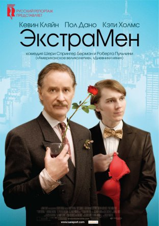 ЭкстраМен / The Extra Man (2010)