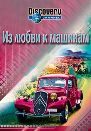Из любви к машинам / For the Love of Cars (2013-2014)