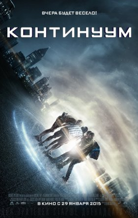 Континуум / Project Almanac (2015)
