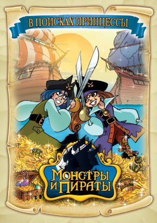 Монстры и пираты / Monsters & Pirates (2009)