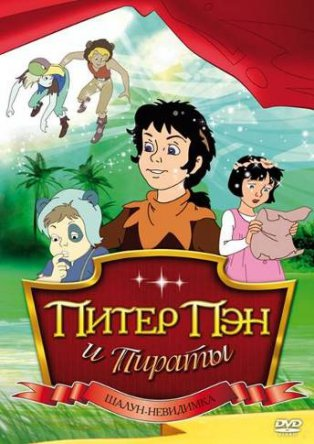 Питер Пэн и пираты / Peter Pan and the Pirates (Сезон 1) (1990-1991)